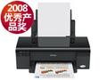 爱普生OFFICE 70 喷墨打印机